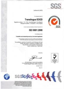 ISO_9001_2008 (Medium)
